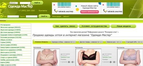 Интернет-магазин Одежда-Мастер