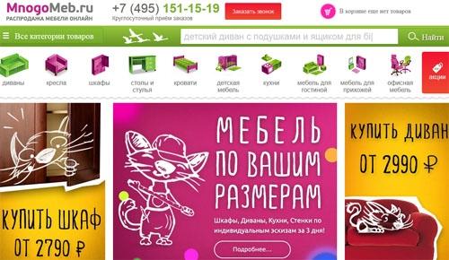 Интернет-магазин Многомеб