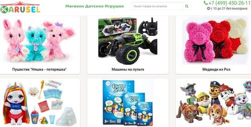 Интернет-магазин Карусель Шоп