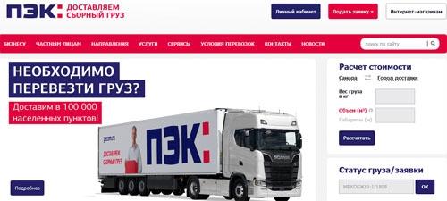 ПЭК Транспортная компания