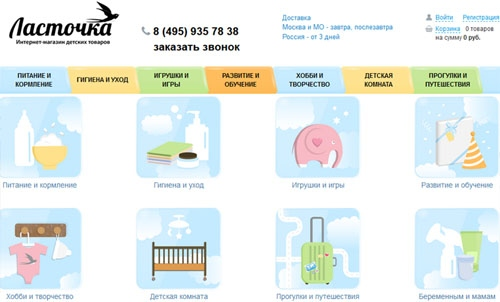 Интернет-магазин Ласточка