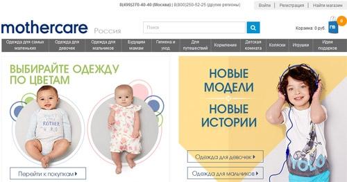 Сайт интернет-магазина Mothercare