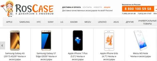 Интернет-магазин Роскейс