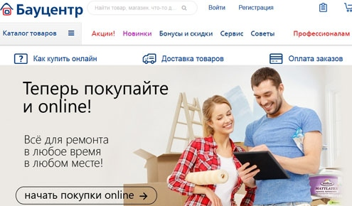 Интернет-магазин Бауцентр