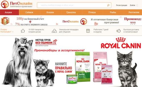Интернет-магазин ПетОнлайн