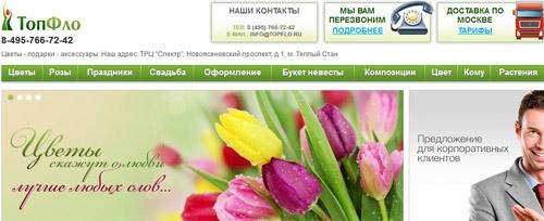 Интернет-магазин цветов ТопФло