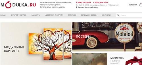 Интернет-магазин модульных картин