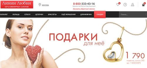 Сайт ювелирного магазина Линии Любви