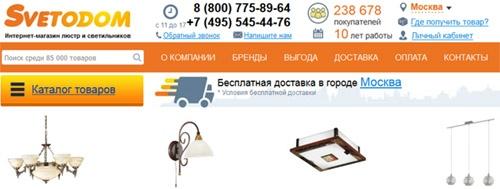Интернет-магазин Светодом