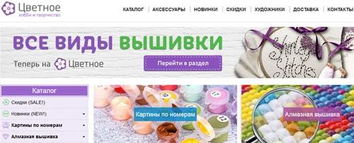 Интернет-магазин Цветное