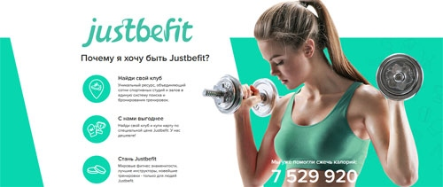 Поиск фитнес клубов Justbefit