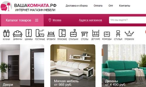 Интернет-магазин ВашаКомната