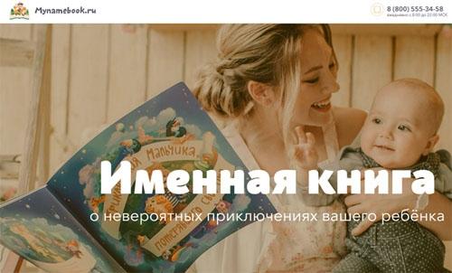 Интернет-магазин детской книги Майнеймбук