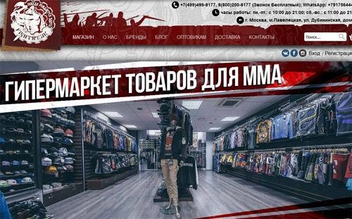 Интернет-магазин Fightwear