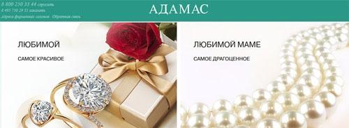 Ювелирный интернет-магазин Адамас