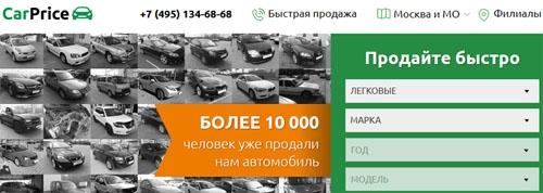Продажа авто с пробегом Карпрайс