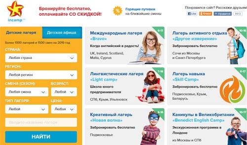 Интернет-магазин Инкамп