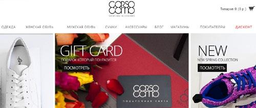 Интернет-магазин обуви Корсо Комо