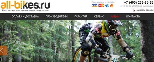 Интернет-магазин велосипедов All bikes
