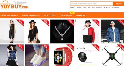 Интернет-магазин YoyBuy