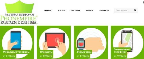 Интернет-магазин Империя Телефонов