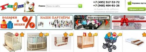 Детский интернет-магазин Гном