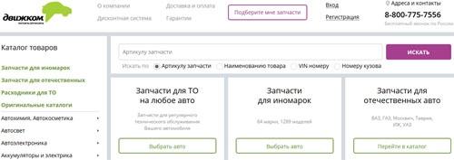 Интернет-магазин автозапчастей Движком