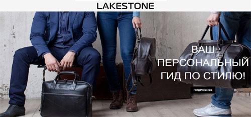 Интернет-магазин сумок Lakestone