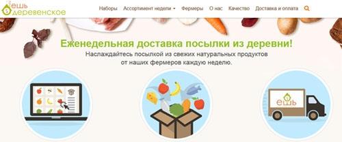 Интернет-магазин Ешь деревенское
