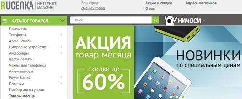 Интернет-магазин Руценка