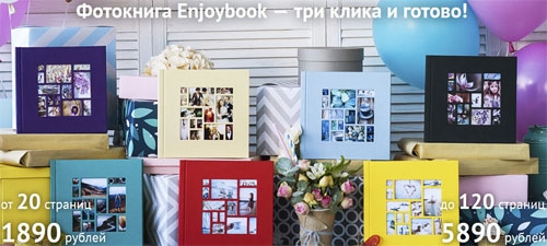 Интернет-магазин фотокниг Enjoybook