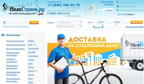 Интернет-магазин велосипедов ВелоСтрана