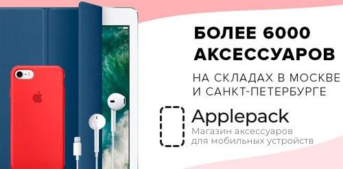 Интернет-магазин Applepack Ru