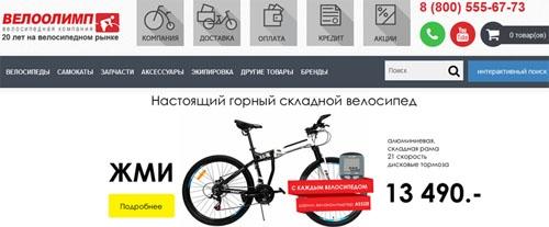 Интернет-магазин Велоолимп