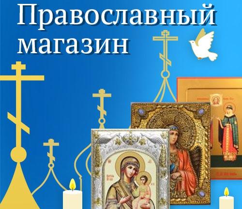 Православный интернет-магазин Церковная лавка