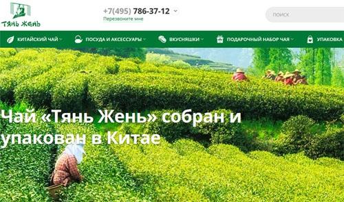 Интернет-магазин Тянь Жень