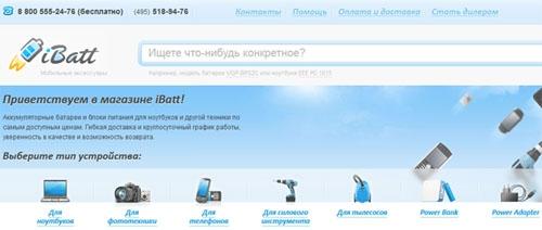 Интернет-магазин аккумуляторов iBatt
