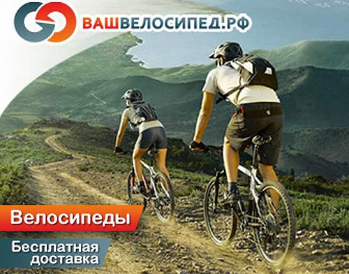 ВашВелосипед