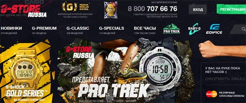 Интернет-магазин часов G-store Casio G-Shock