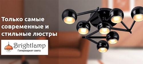 Интернет-магазин Brightlamp