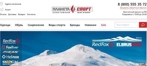 Спортивный интернет-магазин Планета Спорт