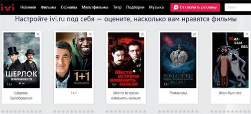 Онлайн кинотеатр Ivi Ru