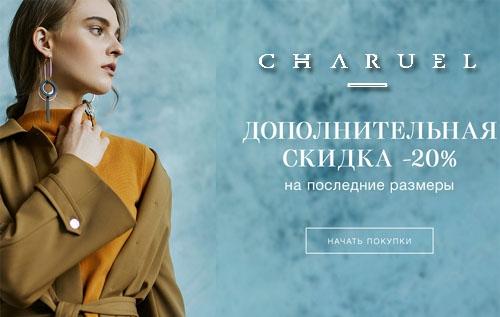 Интернет-магазин Чаруэль
