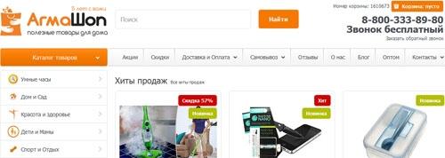 Интернет-магазин Агмашоп
