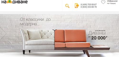 Интернет-магазин мебели Надиване
