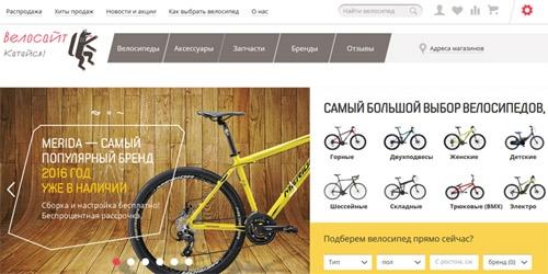 Интернет-магазин велосипедов Велосайт