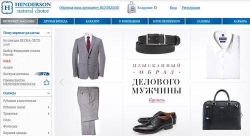 Интернет-магазин мужской одежды Хендерсон