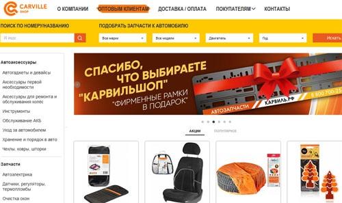 Интернет-магазин Карвиль