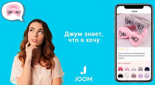 Интернет-магазин Джум