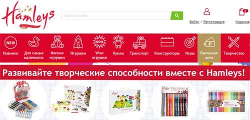 Интернет-магазин игрушек Хамлейс